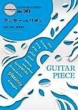 ギターピースGP261 アンサー c/w リボン / BUMP OF CHICKEN (ギター&ヴォーカル譜2曲入り)~アニメ「3月のライオン」オープニングテーマ (GUITAR PIECE SERIES)