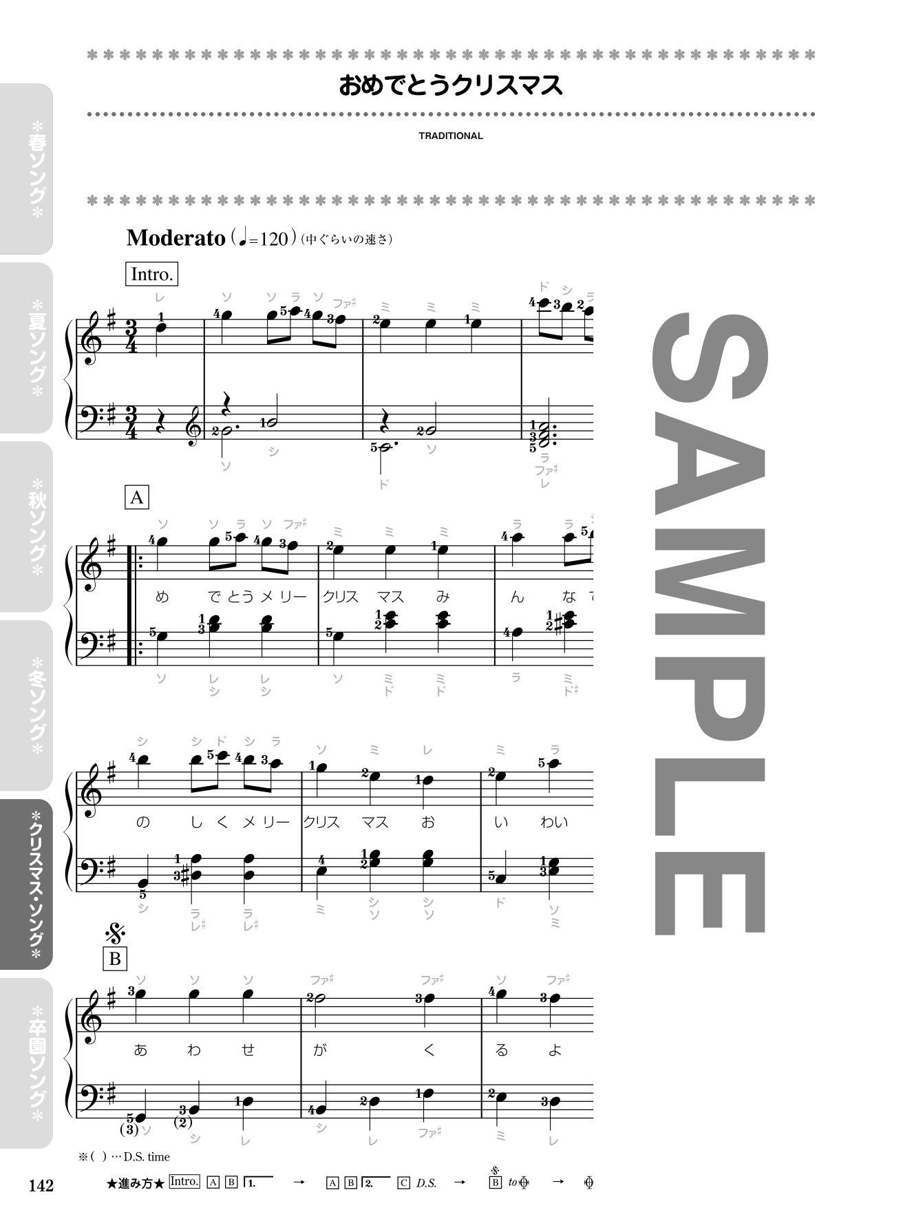 忙しい保育士のためのやさしいピアノ 季節行事のうた名曲集 シンコー