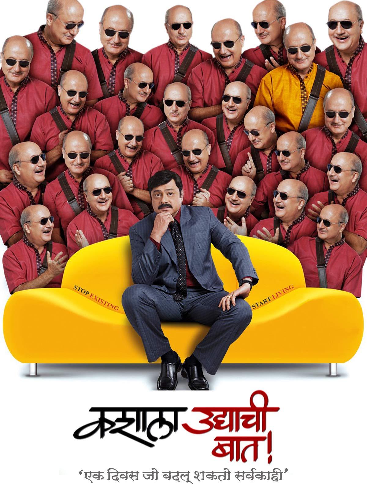 Kashala Udyachi Baat on Amazon Prime Video UK