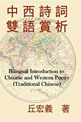 Bilingual Introduction to Chinese and Western Poetry (Traditional Chinese): 中西詩詞雙語賞析(繁體中文版) (Chinese Edition) Kindle Edition