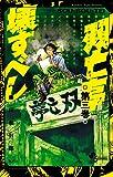 双亡亭壊すべし 3 (3) (少年サンデーコミックス)