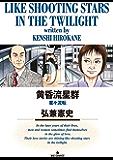 黄昏流星群(51) (ビッグコミックス)