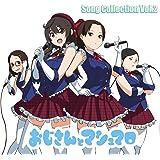 おじさんとマシュマロ Song Collection Vol.2