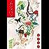 ムシヌユン(6) (ビッグコミックス)