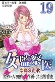 女監察医 京都編(19)〈改修版〉