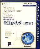 微软云计算系列丛书:云迁移技术(第2版)