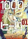 1000円ヒーロー 1 (裏少年サンデーコミックス)
