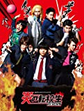 炎の転校生REBORN [DVD]