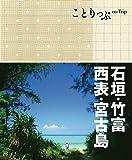ことりっぷ 石垣・竹富・西表・宮古島 (旅行ガイド)