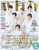 with 2019年2月号 表紙:King & Prince【雑誌】