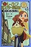レイトン ミステリー探偵社 ~カトリーのナゾトキファイル~ (2) (小学館ジュニア文庫)