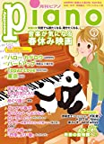 月刊ピアノ 2018年3月号