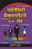 Personality Development Che 50 Mantra - 50 Mantra's of Personality Development Marathi
