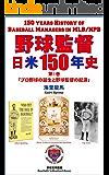 野球監督 日米150年史 第1巻: プロ野球監督誕生150年! 日本の野球書籍史上初の「日米野球監督通史」 (野球文明叢書)