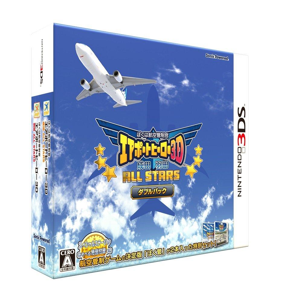 ぼくは航空管制官 エアポートヒーロー3D 成田/羽田 ALL STARS ダブルパック (【初回限定特典】ゲーム中にて計9つ(成田:3ステージ 羽田:6ステージ)のスペシャルステージをプレイすることができるQRカード&【Amazon.co.jp限定】ゲーム内にてオリジナルステージが遊べるQRカード 同梱) - 3DS B073W7NRC1 限定あり