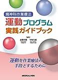精神科作業療法 運動プログラム実践ガイドブック