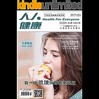 人人健康 半月刊 2017年14期