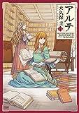アルテ 11 (ゼノンコミックス)