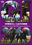 中央競馬GⅠレース 2010総集編 [DVD]