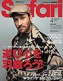 Safari(サファリ) 2019年 04 月号 [遊び心を羽織ろう!/アーミー・ハマー]