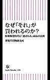 なぜ「それ」が買われるのか? 情報爆発時代に「選ばれる」商品の法則 (朝日新書)