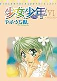 少女少年(6) (てんとう虫コミックススペシャル)