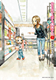 からかい上手の(元)高木さん(5) (ゲッサン少年サンデーコミックス)