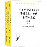 十五至十八世纪的物质文明、经济和资本主义(第二卷):形形色色的交换(套装上下册)