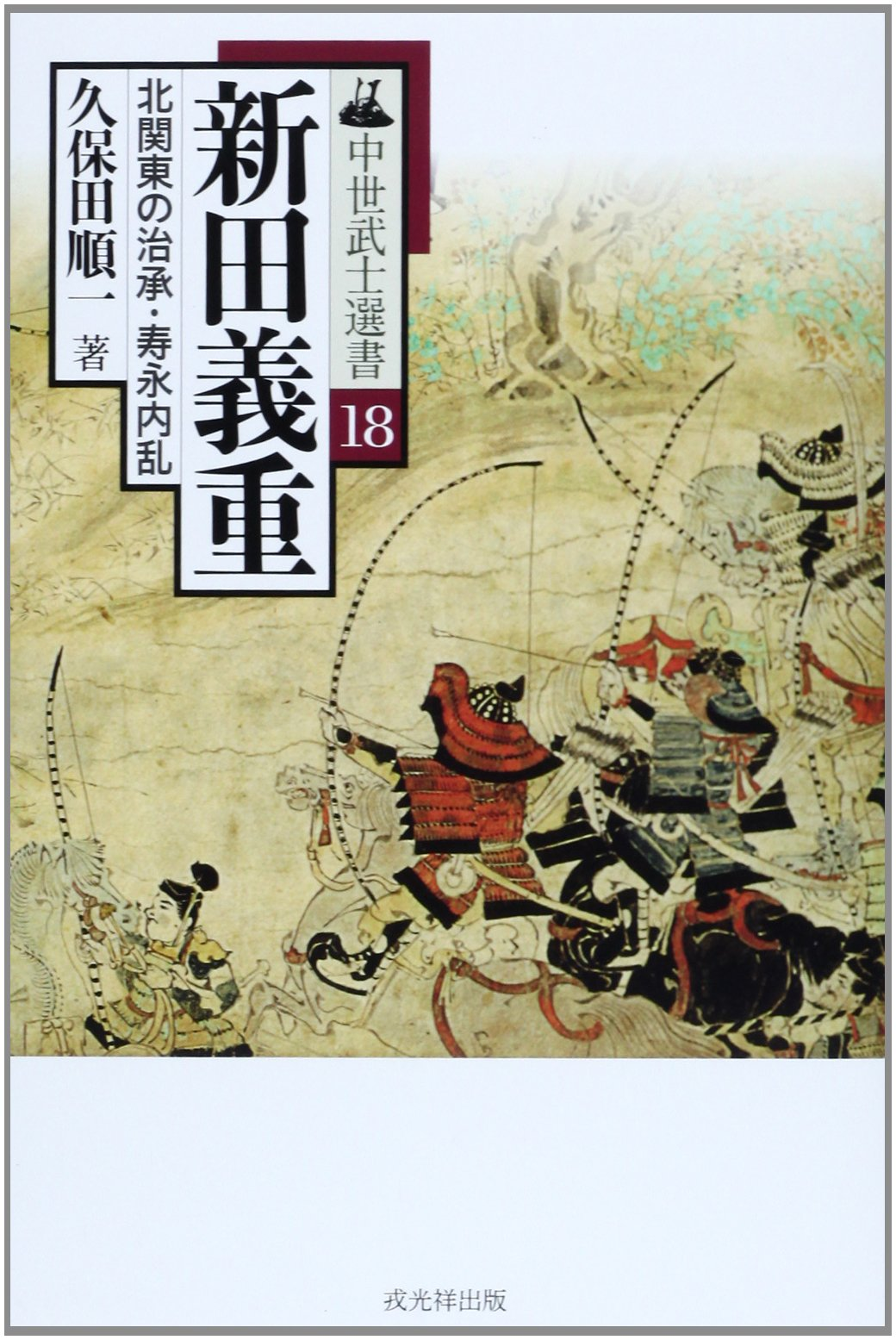 Nitta Yoshishige : Kita Kantō no Jishō, Juei Nairan pdf epub