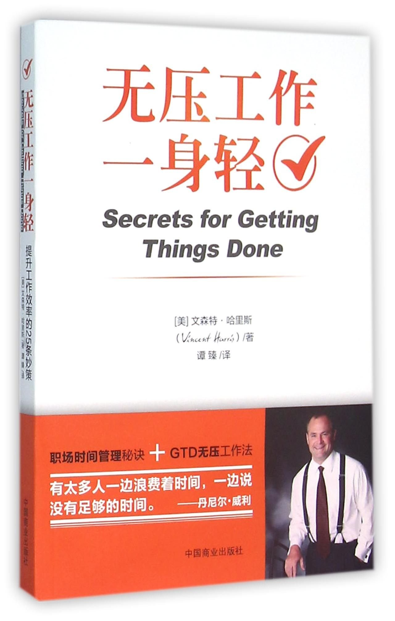 Secrets for Getting Things Done (Chinese Edition): Vincent Harris:  9787504491671: Amazon.com: Books