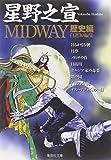 MIDWAY 歴史編 (集英社文庫)