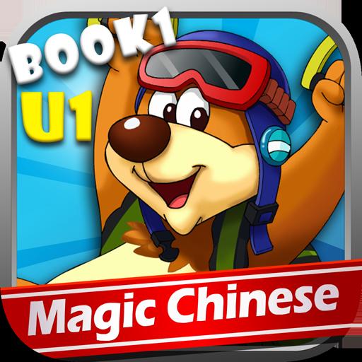 (Magic Chinese Book1 Unit1)