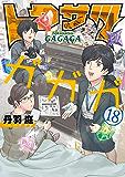 トクサツガガガ(18) (ビッグコミックス)