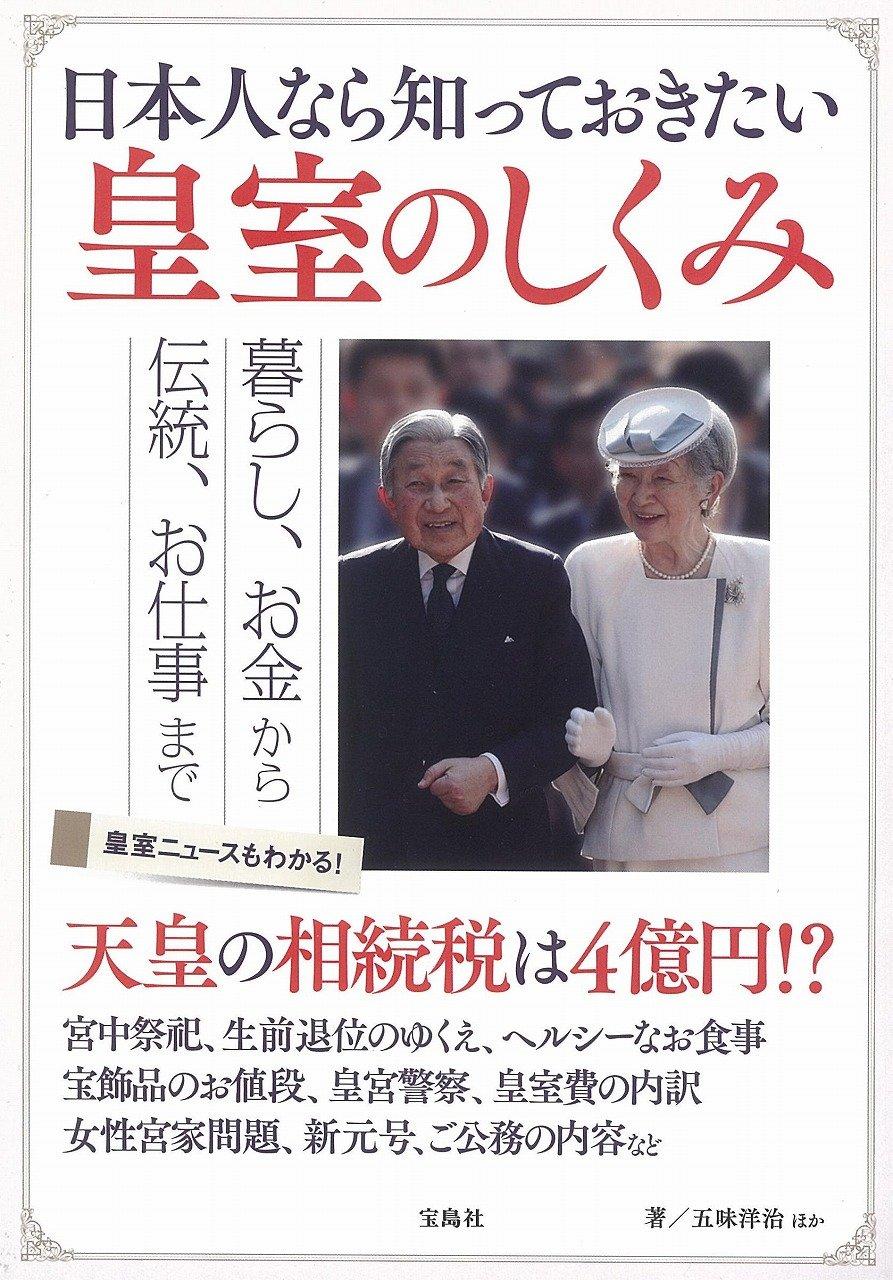 皇室 ニュース