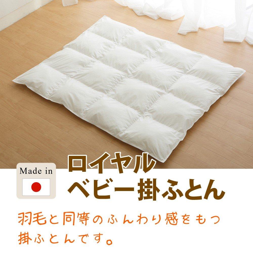 赤ちゃん 掛け布団 ご家庭の洗濯機でも丸洗いできます。 あると便利 【ベビー布団】〈ロイヤル〉 ベビー 掛ふとん 洗える ヌードふとん 日本製   B00OK05XP8
