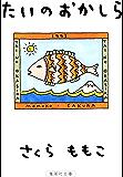 たいのおかしら (集英社文庫)