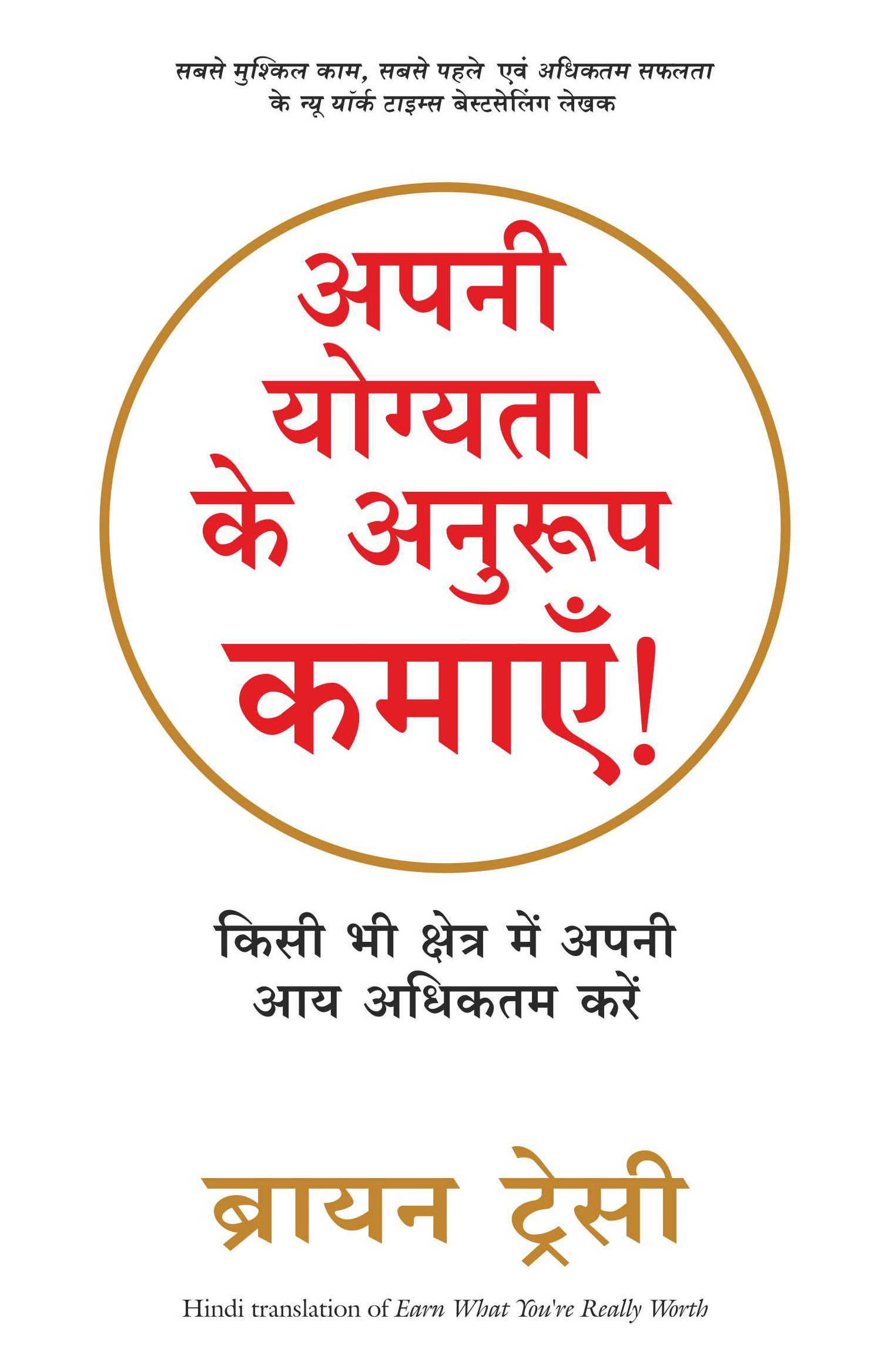 Apni Yogyata Ke Anroop Kamaayen! (Hindi Edition of Earn What You�re Really Worth)