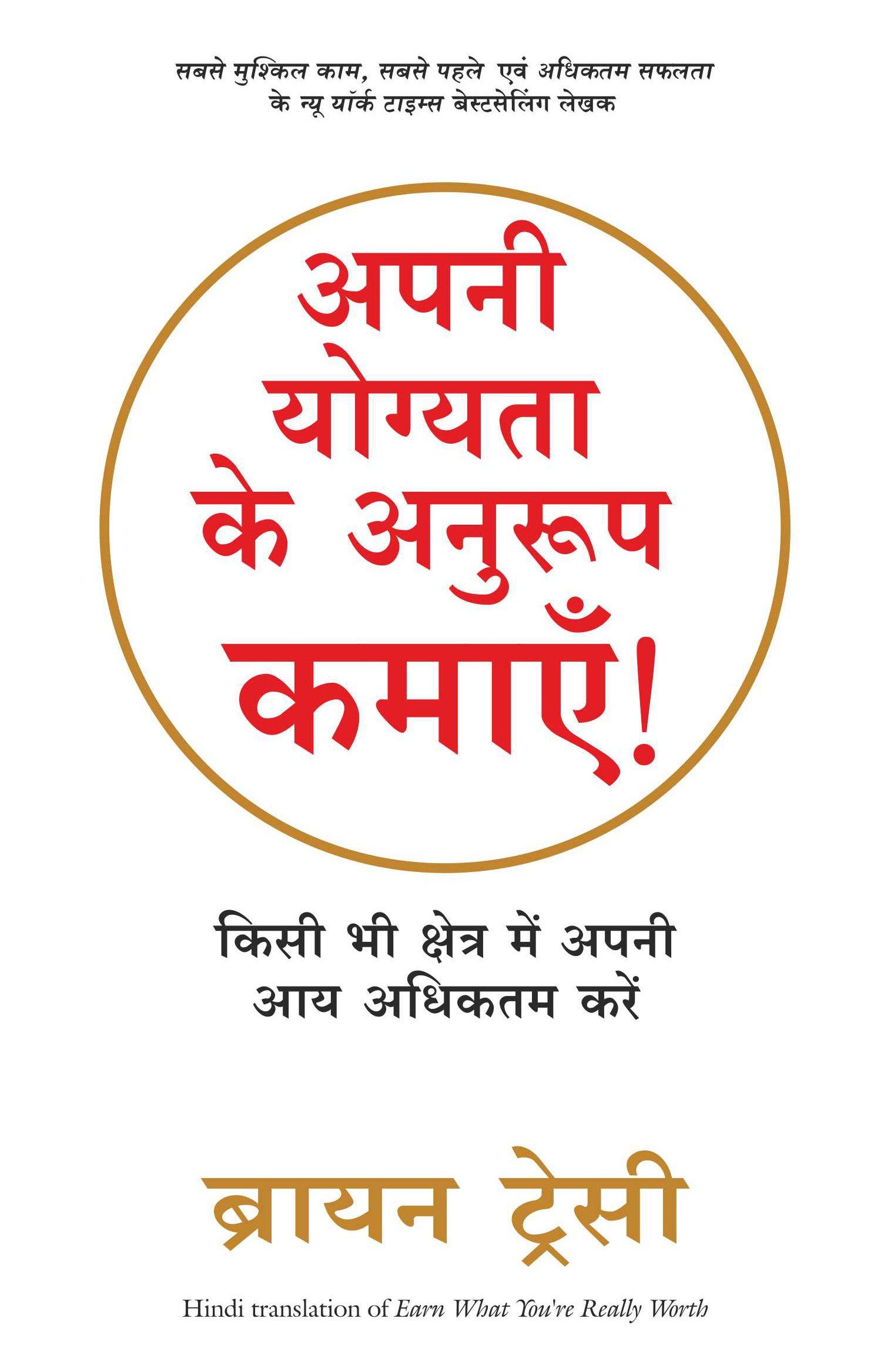 Apni Yogyata Ke Anroop Kamaayen! (Hindi Edition of Earn What You�re Really Worth)