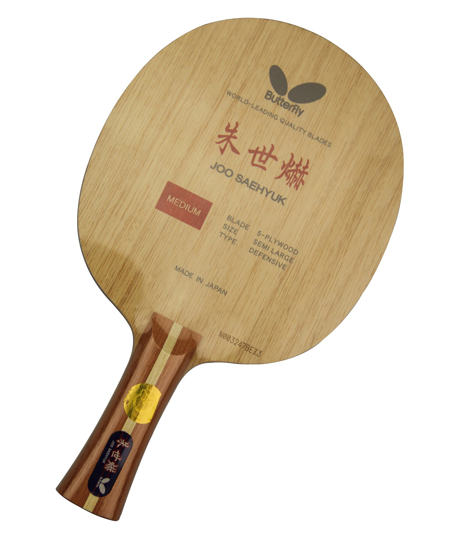 Best rated in table tennis blades helpful customer reviews - Compare table tennis blades ...