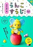 日本一楽しいすうじドリル はじめてのうんこすうじドリル (うんこドリルシリーズ)