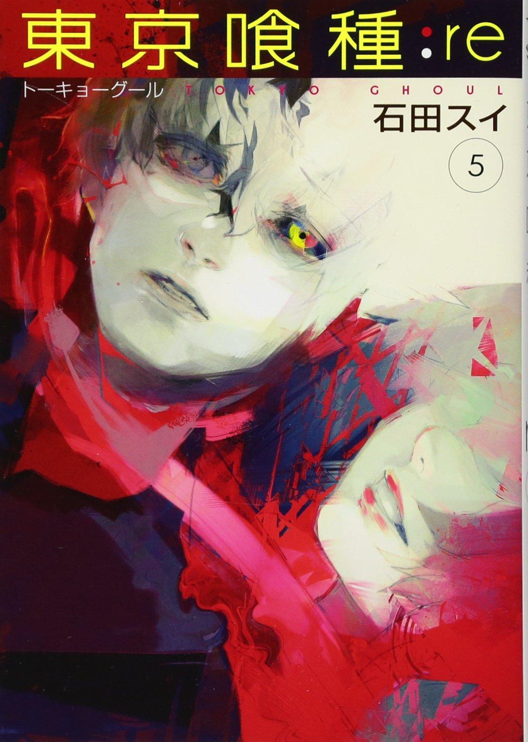 東京喰種トーキョーグール:re 5 (ヤングジャンプコミックス) | 石田 スイ |本 | 通販 | Amazon