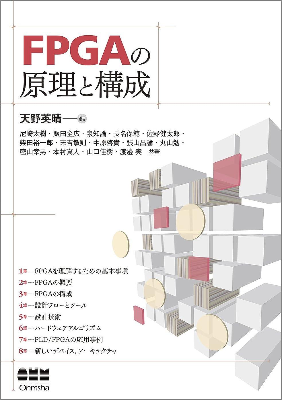 有利一般製造業ディジタル回路設計とコンピュータアーキテクチャ[ARM版]