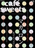 Cafe´ sweets vol.83 (柴田書店MOOK)