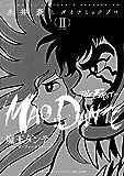 魔王ダンテ-THE FIRST-(ザ ファースト) 2 (復刻名作漫画シリーズ)