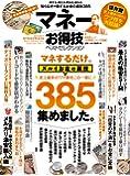 【お得技シリーズ088】マネーお得技ベストセレクション (晋遊舎ムック)