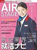 AIR STAGE (エア ステージ) 2017年10月号