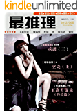 最推理 半月刊 2012年12期