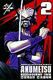 アクメツ 2 (少年チャンピオン・コミックス)