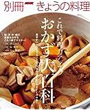 これで料理力アップ おかず大百科 (別冊NHKきょうの料理)