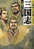 三国志 11 (コミックフラッパー)